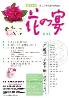花の宴2019チラシ.jpg