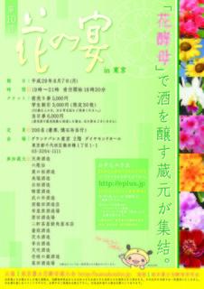 花の宴チラシ(JPEG).jpg